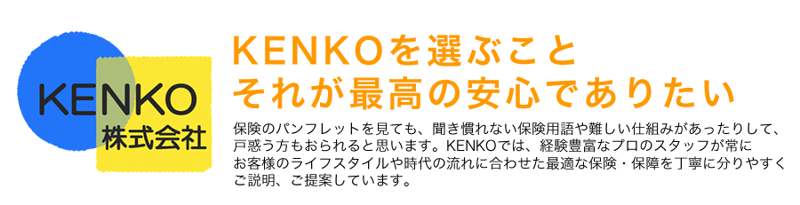 KENKOを選ぶこと それが最高の安心でありたい